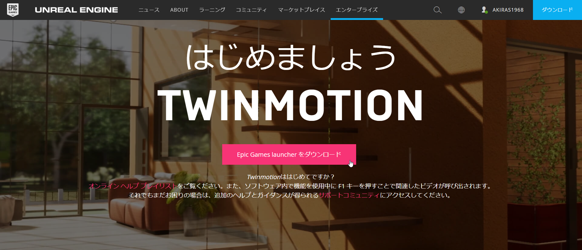 Twinmotion_Download.png